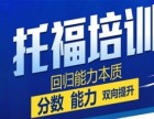 北京大兴区基础托福培训 托福高级冲刺班 托福精品小班培训