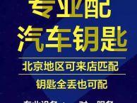 北京顺义区(周边)专业配汽车钥匙