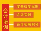 成都龍泉會計培訓學校龍泉會計培訓班龍泉哪里學報稅