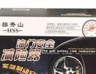 汽车油门安全减险器,国内**专利产品