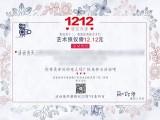 疯狂双十二婚纱照直减1212元艺术照12.12元