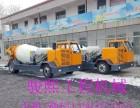 内蒙自卸料水泥搅拌车 建筑用小型水泥搅拌车