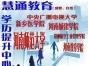淮滨慧通会计培训学校不做表面工作