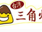 台湾三角烧加盟