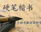 通州区少儿书法培训班j