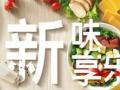 【必胜客】官方品牌上海区域招合作伙伴加盟