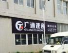 GTS广通速递湖北分公司加盟 快递物流