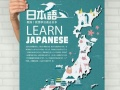 日语培训班,一对一培训