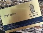 天津精吉金卡公司制作会员卡 磁条卡 芯片卡 IC卡 ID卡