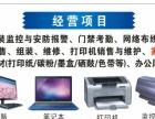 各品牌打印机,复印机,一体机 销售/维修/加粉