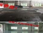 南水,平沙厂房厂房水泥地面翻新;旧地面打磨去污硬化
