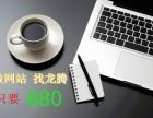 枣强做网站建设的网络公司枣强网站制作枣强网站设计