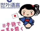 世外語言日本留學,申請前20名學校,不含任何隱形消費