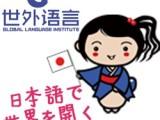 世外语言日语培训,名师外教授课,不限课时