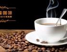 蓝湾咖啡加盟总部在哪加盟流程有哪些