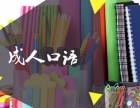 上海嘉定零基础英语培训班 带你步入英语世界大门