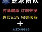三网通牛魔王金蝉摇钱树等捕鱼棋牌外挂辅助薇:asd39360