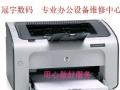 打印机 复印机 传真机 电脑维修 免费上门服务