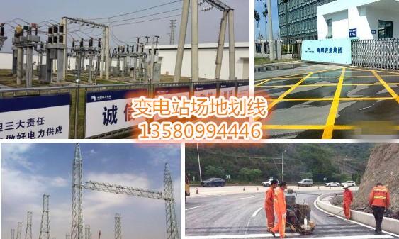 茂名变电站划线输变电站场地划线