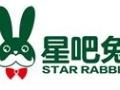 星吧兔网咖加盟
