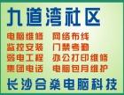长沙九道湾社区网络安装维护,网络综合布线速度化上门施工