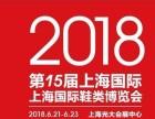 2018年第15届上海国际鞋类博览会