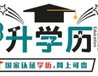 西安市雁塔区成人教育报名考试