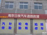 南京全城上门流动补胎电瓶搭电换胎汽修抢修修车送油拖车道路救援