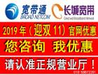 全北京/长城宽带网上营业厅/咨询预约可享受7天无理由退款服务