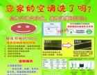 惠州专业上门家电清洗维修