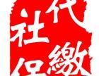 上海正规社保代理公司,首选蓝海人力