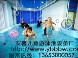 儿童游泳池哪家好首选安馨游泳池设备 诚信15年更专业