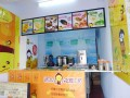 奶茶冷饮店加盟,无需技术,无需经验,1-2人轻松开店