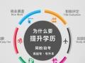 湛江成人学历教育大连理工大学