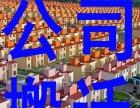 福康长途搬家正规注册 个人 公司搬迁库房搬迁价格低