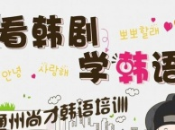 韩语发音很难吗?南通金沙韩国语培训【韩语初级培训】