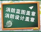杭州KTV办公室厂房消防设计消防施工审批全套服务