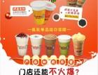 通知:Coco奶茶开启夏季二期招商,加盟费下调了