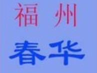 福州春华英日语翻译服务