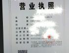 吴江教育培训营业执照转让