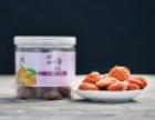 健康蜜饯休闲食品 诚邀加盟