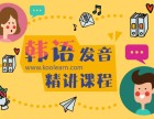 慈溪人都在哪里学韩语,韩国留学中介,韩语培训
