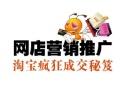 沈阳网店运营培训淘宝推广方法提升销量技能培训