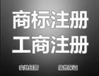 商标注册/专利申请/香港公司注册