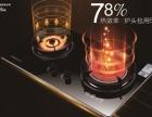 红外线燃气灶招商加盟澳士顿著名厨卫电器品牌