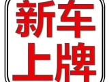 全国牌照 上海验车 免检 驾驶证审验换证 实体店经营