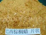 沧州双蜂蜡业供应天然巴西棕榈蜡