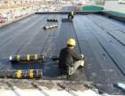 天津 建发 专业屋面防水补漏 防水 保温工程公司