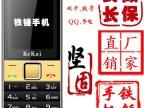 【坚固耐摔】全新老人手机超长待机科凯F688金刚版双卡双待大字