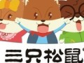 苏州三只松鼠加盟利润